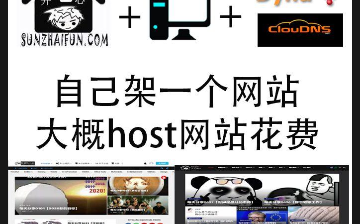 分享自己架网站和host网站大概花费